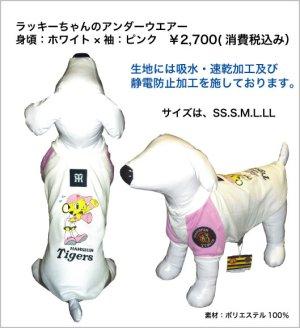 画像1: 阪神タイガースのラッキーちゃんのアンダーウエアー ホワイト