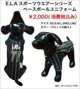 E.L.A JAPAN ベースボールユニフォーム 黒×シロストライプ