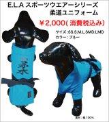 E.L.A JAPA 柔道チーム ユニフォーム ブルー