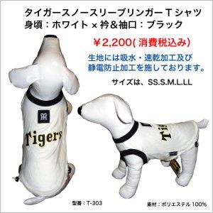 画像1: タイガースペット ウエアー タンクトップ ノースリーブ  リンガーTシャツ ホワイト