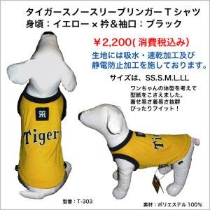 画像1: タイガースペット ウエアー タンクトップ ノースリーブ リンガーTシャツ イエロー