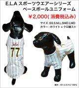 E.L.A JAPAN ベースボールユニフォーム シロ×ブラックストライプ