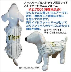画像1: 阪神タイガースペット ノースリーブTシャツ 縦ストライプ ホワイト×黒ストライプ