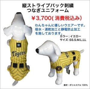 画像1: 阪神タイガースペットユニフォーム つなぎ イエロー