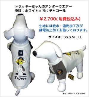 画像1:  阪神タイガースのトラッキーちゃんのアンダーウエアー ホワイト