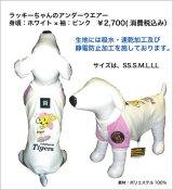 阪神タイガースのラッキーちゃんのアンダーウエアー ホワイト