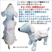 阪神タイガースペット ノースリーブTシャツ 縦ストライプ ホワイト×ピンクストライプ