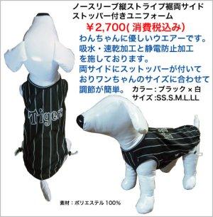 画像1: 阪神タイガースペット ノースリーブTシャツ 縦ストライプ ブラック×白ストライプ