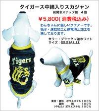阪神タイガースペットスカジャン バック虎刺繍中綿入りスカジャン ブラック