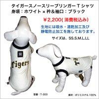 タイガースペット ウエアー タンクトップ ノースリーブ  リンガーTシャツ ホワイト
