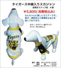 阪神タイガースペットスカジャン バック虎刺繍中綿入りスカジャン ホワイト