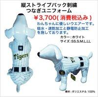 阪神タイガースペットユニフォーム つなぎ 白