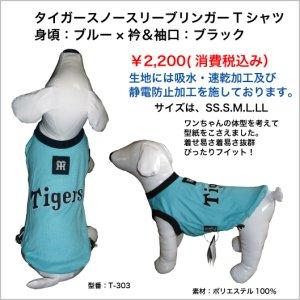 画像1: タイガースペット ウエアー タンクトップ ノースリーブ リンガーTシャツ ブルー