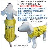 阪神タイガースペット ノースリーブTシャツ 縦ストライプ イエロー×黒ストライプ