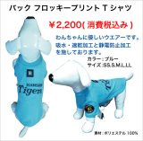 阪神タイガースペットウエアーシャドーボーダーTシャツ ブルー