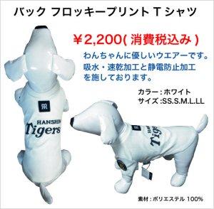 画像1: 阪神タイガースシャドーストライプTシャツ 白