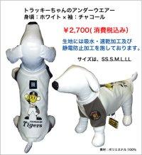 阪神タイガースのトラッキーちゃんのアンダーウエアー ホワイト